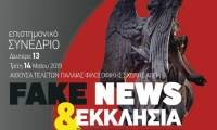 Fake News & Εκκλησία: Όταν η αλήθεια δοκιμάζεται στον φυσικό της χώρο