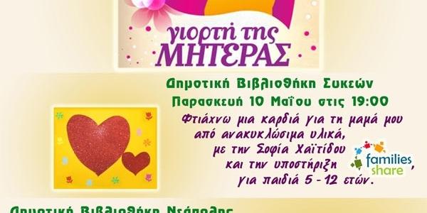Τα παιδιά τιμούν τη Γιορτή της Μητέρας