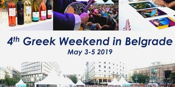 «4ο Ελληνικό Σαββατοκύριακο» στο Βελιγράδι