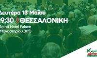 Ομιλία του  Γιώργου Καμίνη στη Θεσσαλονίκη