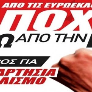 Το ΚΚΕ(μ-λ) καλεί σε αποχή από τις ευρωεκλογές