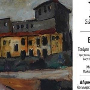 Εκθεση τέχνης από πρώην κρατουμένους του Γεντί Κουλέ