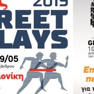Την Κυριακή η Θεσσαλονίκη τρέχει για τον Πόντο