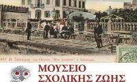 Περίπατος στη χαμένη γειτονιά των εξοχών της Θεσσαλονίκης