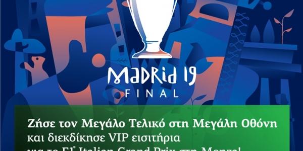 Ο τελικός του Champions League στο Ολύμπιον