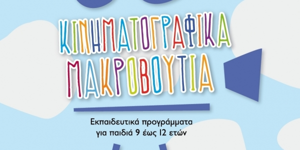 Κινηματογραφικά Εργαστήρια για παιδιά 9 έως 12 ετών