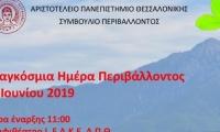 Η περιβαλλοντική εκπαίδευση στο Αριστοτέλειο Πανεπιστήμιο Θεσσαλονίκης