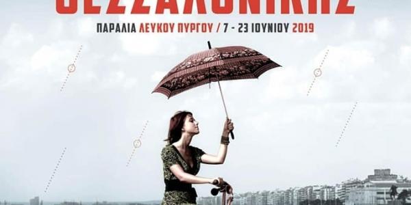 Το ΚΘΒΕ συμμετέχει στο 38ο Φεστιβάλ Βιβλίου Θεσσαλονίκης
