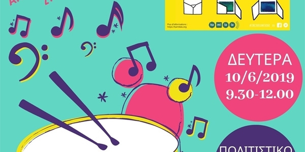 «Kamishibaï Plurilingue»: Διεθνής Διαγωνισμός για την πολυγλωσσία και την πολυπολιτισμικότητα