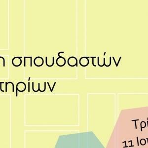 Έκθεση έργων σπουδαστών των τμημάτων και εργαστηρίων της Πολιτιστικής Γειτονιάς
