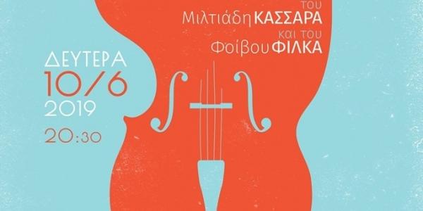 Συναυλία - βιολοντσέλο - πιάνο στο Βαφοπούλειο
