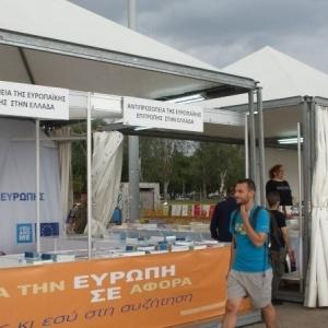 Ενημέρωση για την Ευρώπη στο 38ο Πανελλήνιο Φεστιβάλ Βιβλίου Θεσσαλονίκης