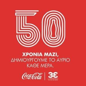 Coca-Cola Τρία Έψιλον και Coca-Cola στην Ελλάδα γιορτάζουν