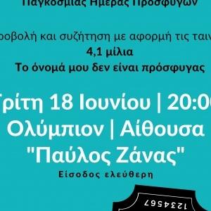 Εκδήλωση για την Παγκόσμια Ημέρα Προσφύγων 2019 – CineForum