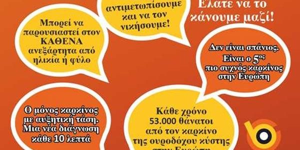 Ενημερωτική εκδήλωση για την πρόληψη του καρκίνου της ουροδόχου κύστης