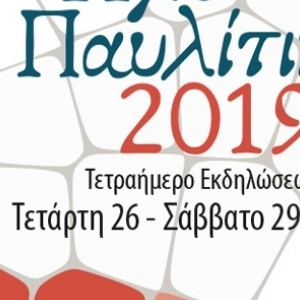 Αγιοπαυλίτικα 2019 στο δήμο Νεάπολης-Συκεών