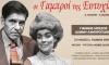 Οι γαμπροί της Ευτυχίας στο Θέατρο Δάσους