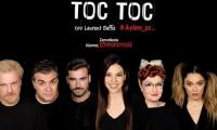 TocToc στο Ράδιο Σίτυ (Θέατρο Δάσους)