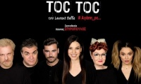 TocToc στο Θέατρο Δάσους