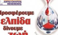Εθελοντική αιμοδοσία στο Δήμο Αμπελοκήπων - Μενεμένης