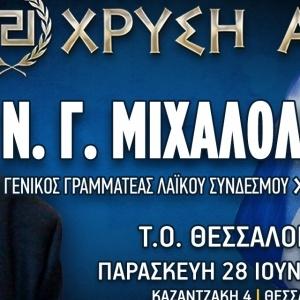 Προεκλογική ομιλία  Μιχαλολιάκου στη Θεσσαλονίκη