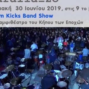 Paralia_zo με Dram Kicks Band Show