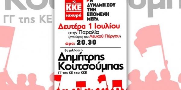 Απευθείας μετάδοση της συγκέντρωσης του  Δ. Κουτσούμπα  στη Θεσσαλονίκη