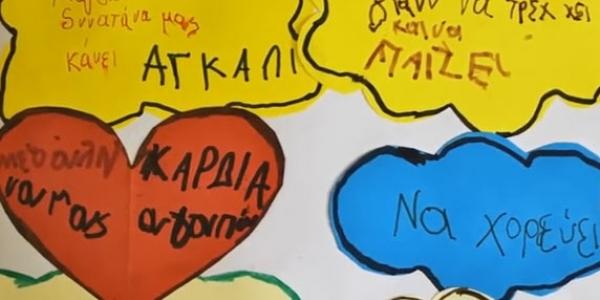 Λεύκωμα ιδεών από νηπιαγωγεία του Δήμου Ωραιοκάστρου