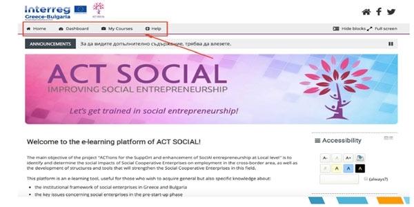 Εκπαιδευτική πλατφόρμα για την κοινωνική επιχειρηματικότητα   Δήμου Θέρμης