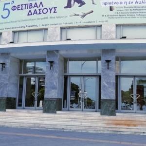 Κρατικό Θέατρο Βορείου Ελλάδος: Θερινό ωράριο λειτουργίας ταμείων