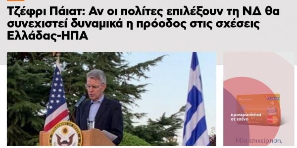 Ο Αμερικανός πρεσβευτής στην Ελλάδα διατάζει τους έλληνες τι να ψηφίσουν