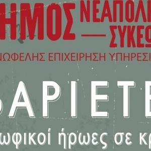 ΒΑΡΙΕΤΕ-Τσεχωφικοί ήρωες σε κρίση