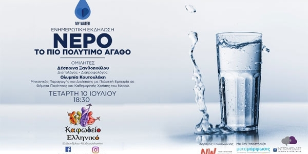 Εκδήλωση για το πολύτιμο αγαθό του νερού