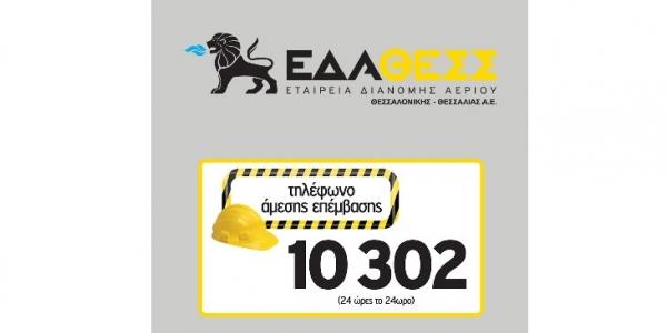 Ολοκληρώθηκαν οι έλεγχοι από την ΕΔΑ ΘΕΣΣ  για τις οσμές στην Θεσσαλονίκη