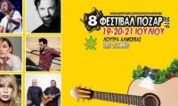 Φεστιβάλ Πόζαρ 2019: Ένα υπέροχο τριήμερο στους πρόποδες του Καϊμάκτσαλαν