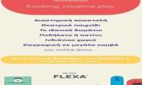 It's FLEXA time! για παιδιά έως 12 ετών