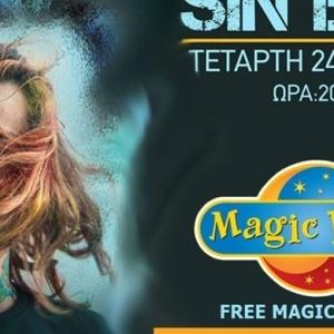 Ο Sin Boy έρχεται για πρώτη φορά στη Θεσσαλονίκη