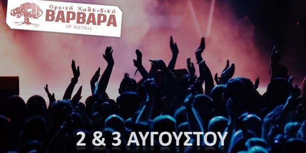 20ό Φεστιβάλ Βαρβάρας 2019
