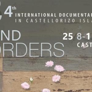 Συνεργασία του Φεστιβάλ Ντοκιμαντέρ Θεσσαλονίκης