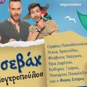 Ο «Οδυσσεβάχ» έρχεται για δύο παραστάσεις στο Θέατρο Κήπου