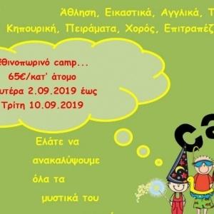 Φθινοπωρινό Camp για παιδιά ηλικίας 4 έως 12 ετών:
