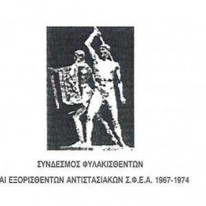 Ξενάγηση στο Χώρο Μνήμης της Αντιδικτατορικής Αντίστασης