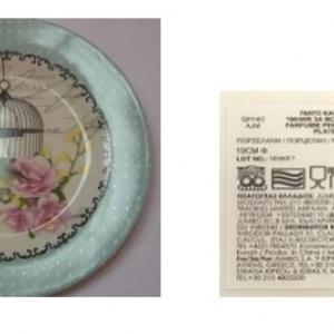 EΦΕΤ: ανακαλεί πιάτο από πορσελάνη που διατίθεται από τα Jumbo