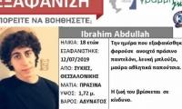 Εξαφανίστηκε 18χρονος στη Θεσσαλονίκη