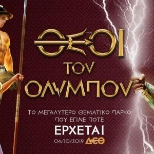 Οι Θεοί του Ολύμπου στη ΔΕΘ - HELEXPO