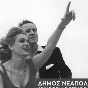 «ΜΕΡΚΟΥΡΕΙΑ 2019» δήμου Νεάπολης-Συκεών