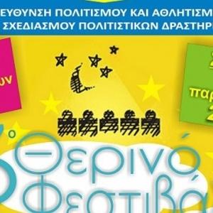 3ο Θερινό Φεστιβάλ για παιδιά με παραστάσεις και σινεμά