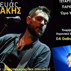 Συναυλία του Παρασκευά Θεοδωράκη  στο Πλαγιάρι