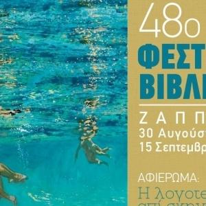Το Κρατικό Θέατρο Βορείου Ελλάδος   στο Φεστιβάλ Βιβλίου στο Ζάππειο