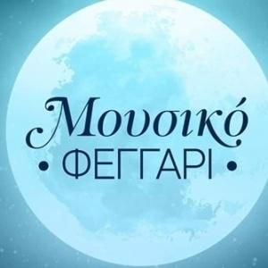Μουσικό Φεγγάρι 2019: Συναυλία με δωρεάν είσοδο στον Πύργο της Αλύσεως